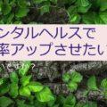 オフィス 出張 ヨガ コース【群馬】