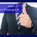 ビジネスマンPowerupヨガ【軽やかに目標達成】